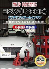 【中古】ダイハツ コペン(L880K) メンテナンスオールインワンDVD Vol.1