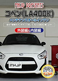 【中古】コペン(LA400K) メンテナンスオールインワンDVD 内装&外装セット