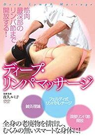 【中古】筋肉最深部のリンパ節まで開放する! ディープ・リンパマッサージ [DVD]