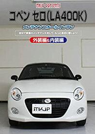 【中古】コペン セロ(LA400K)メンテナンスオールインワンDVD 内装&外装セット