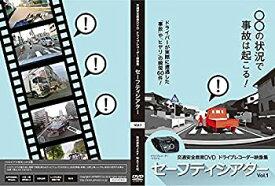 【中古】交通安全教育DVD セーフティシアター Vol.1
