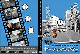 【中古】交通安全教育DVD セーフティシアター Vol.2