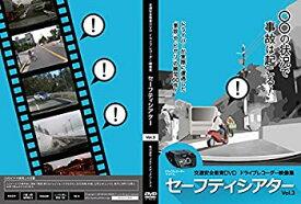 【中古】交通安全教育DVD セーフティシアター Vol.3