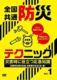 【中古】全国共通防災テクニック 災害時に役立つ応急知識Vol.1 [DVD]