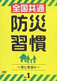 【中古】全国共通 防災習慣 Vol.1 ~家と家族編~ [DVD]