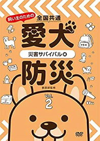 【中古】全国共通 飼い主のための愛犬防災Vol.2?災害サバイバル編? [DVD]