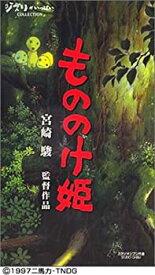 【中古】もののけ姫【劇場版】 [VHS]