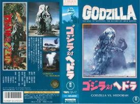 【中古】ゴジラ対ヘドラ [VHS]