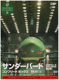 【中古】サンダーバード コンプリートボックスPART2 [DVD]