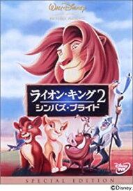 【中古】ライオン・キング 2 シンバズ・プライド [DVD]