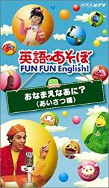 【中古】英語であそぼ FUN FUN English! おなまえなあに?(あいさつ編) [VHS]