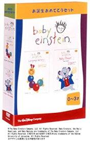 【中古】ベイビー・アインシュタイン お誕生おめでとうセット (ランゲージ・ナーサリー & モーツァルト) [DVD]