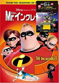 【中古】Mr.インクレディブル(ウォーリー特典付) (数量限定) [DVD]