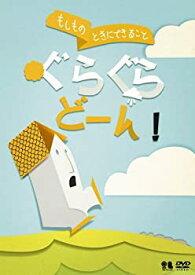 【中古】こどものための防災・防犯シリーズ「もしものときにできること」 ぐらぐらどーん! /自然災害編1 [地震・津波] [DVD]