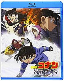 【中古】劇場版名探偵コナン 劇場版第15弾 沈黙の15分 (新価格Blu-ray)