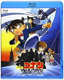 【中古】劇場版名探偵コナン 劇場版第14弾 天空の難破船 (新価格Blu-ray)