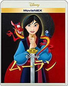 【中古】ムーラン MovieNEX [ブルーレイ+DVD+デジタルコピー+MovieNEXワールド] [Blu-ray]