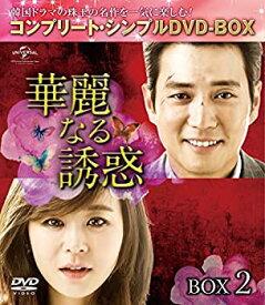 【中古】華麗なる誘惑 BOX2 (コンプリート・シンプルDVD-BOX5000円シリーズ)(期間限定生産)