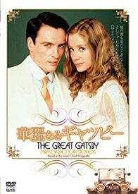 【中古】華麗なるギャツビー THE GREAT GATSBY [DVD]