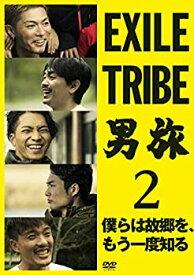 【中古】EXILE TRIBE 男旅2 僕らは故郷を、もう一度知る(DVD2枚組)(外付け特典DVDなし)