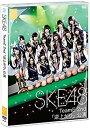 【中古】【Amazon.co.jp・公式ショップ限定】SKE48 TeamE 2nd 「逆上がり」公演 [DVD]