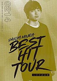 【中古】DAICHI MIURA BEST HIT TOUR in 日本武道館(DVD)(スマプラ対応)(2/14(水)公演)