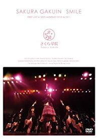 【中古】さくら学院 FIRST LIVE & DOCUMENTARY 2010 to 2011 ~SMILE~ [DVD]