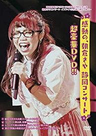 【中古】感動の、朝倉さや 静岡コンサート超豪華DVD!!