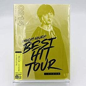 【中古】三浦大知 / DAICHI MIURA BEST HIT TOUR in 日本武道館(DVD)(スマプラ対応)(2/14(水)公演) 初回特殊パッケージ仕様
