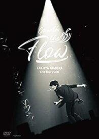 【中古】TAKUYA KIMURA Live Tour 2020 Go with the Flow (DVD通常盤)