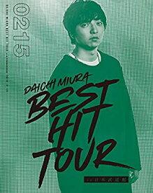 【中古】DAICHI MIURA BEST HIT TOUR in 日本武道館(Blu-ray Disc)(スマプラ対応)(2/15(木)公演)