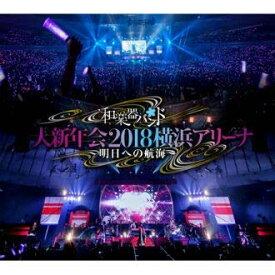 【中古】和楽器バンド 「大新年会2018横浜アリーナ 〜明日への航海〜」ファンクラブ八重流限定(スマプラ対応) DVD3枚組+Blu ray3枚組+CD2枚組