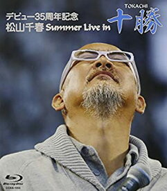 【中古】デビュー35周年記念 松山千春 Summer Live In 十勝 [Blu-ray]