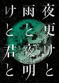 【中古】SID 日本武道館 2017「夜更けと雨と/夜明けと君と」 [Blu-ray]