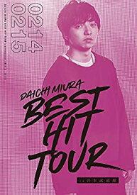 【中古】DAICHI MIURA BEST HIT TOUR in 日本武道館(DVD3枚組)(スマプラ対応)(2/14(水)公演+2/15(木)公演+特典映像)