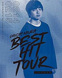 【中古】DAICHI MIURA BEST HIT TOUR in 日本武道館(Blu-ray Disc3枚組)(スマプラ対応)(2/14(水)公演+2/15(木)公演+特典映像)