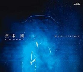 【中古】(初回プレス特典付き)堂本 剛 東大寺 LIVE2018(特典映像視聴ID 封入)(Blu-ray)