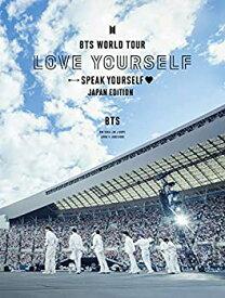 【中古】BTS WORLD TOUR 'LOVE YOURSELF: SPEAK YOURSELF' - JAPAN EDITION(初回限定盤)[Blu-ray]