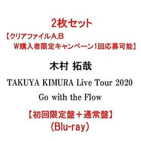 【中古】2枚セット 【A4クリアファイルAB W購入者限定キャンペーン1回応募可能】 木村 拓哉 TAKUYA KIMURA Live Tour 2020 Go with the Flow 【初回限