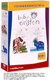 【中古】ベイビー・アインシュタイン 1才のお誕生日おめでとうセット (アニマルズ & ネプチューン) [DVD]