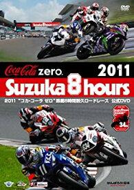 """【中古】2011""""コカ・コーラ ゼロ""""鈴鹿8時間耐久ロードレース公式DVD"""