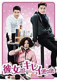 【中古】「彼女はキレイだった」 DVD-BOX1