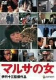 【中古】マルサの女 [DVD]