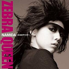 【中古】NAMIDA~ココロアバイテ~(初回生産限定盤)(DVD付)