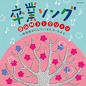 【中古】卒業ソング BGMコレクション~吹奏楽からピアノ・オルゴールまで~