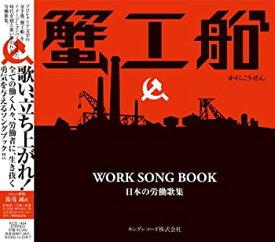 【中古】蟹工船WORK SONG BOOK~日本の労働歌集
