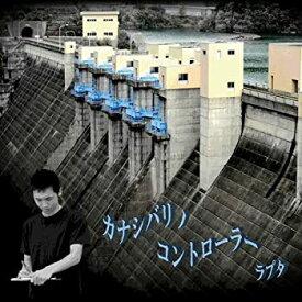 【中古】カナシバリノコントローラー