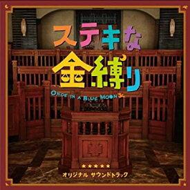 【中古】「ステキな金縛り」オリジナル・サウンドトラック