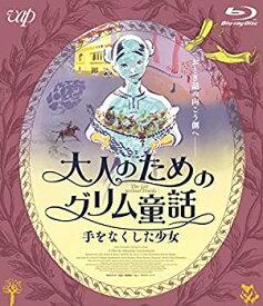 【中古】大人のためのグリム童話 手をなくした少女 [Blu-ray]