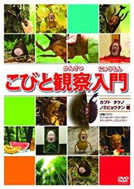 【中古】こびと観察入門 カブト タケノ ノミビョウタン編 [DVD]